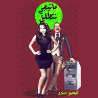 ما تيجي نتطلق - تيسير سعد