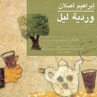وردية ليل - إبراهيم أصلان