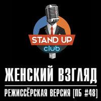 Женский взгляд #48 [Мозг/ память/ сознание] - Standup Club #1