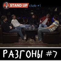 Разгоны #7 [попугай/ плацкарт/ официанты] - Standup Club #1