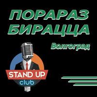 Порараз Бирацца в России: Волгоград - Standup Club #1