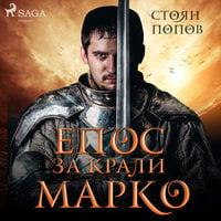Епос за Крали Марко - Стоян Попов