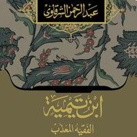 ابن تيمية الفقيه المعذب - عبد الرحمن الشرقاوي