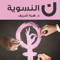 ن النسوية - هبة شريف