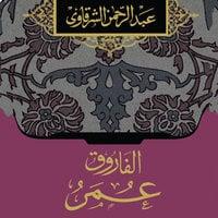 الفاروق عمر - عبد الرحمن الشرقاوي
