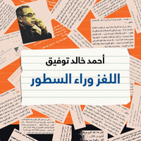 اللغز وراء السطور: أحاديث من مطبخ الكتابة - أحمد خالد توفيق