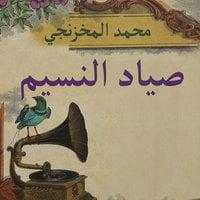 صياد النسيم - محمد المخزنجى