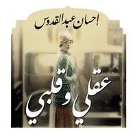 عقلي وقلبي - إحسان عبد القدوس