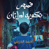 قميص تكويه إمرأتان - أحمد الدريني