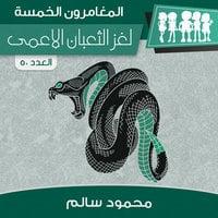لغز الثعبان الأعمى - محمود سالم