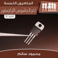 لغز الجاسوس الترانزستور - محمود سالم
