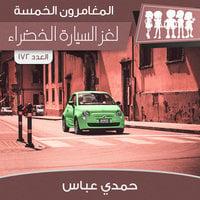 لغز السيارة الخضراء - حمدي عباس