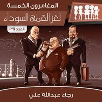 لغز القمة السوداء - رجاء عبدالله علي