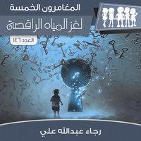 لغز المياة الراقصة - رجاء عبدالله علي