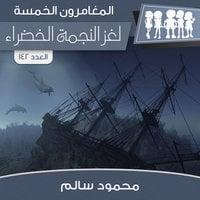لغز النجمة الخضراء - محمود سالم