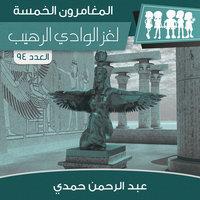 لغز الوادي الرهيب - عبد الرحمن حمدي