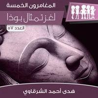 لغز تمثال بوذا - هدى أحمد الشرقاوي