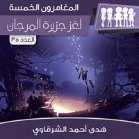 لغز جزيرة المرجان - هدى أحمد الشرقاوي