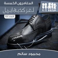 لغز كذبة ابريل - محمود سالم