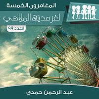لغز مدينة الملاهي - عبد الرحمن حمدي
