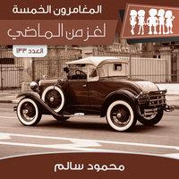 لغز من الماضي - محمود سالم