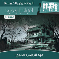 لغز نادر الوجود - عبد الرحمن حمدي