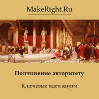 Подчинение авторитету (краткое содержание) - Анна Мэйкрайт