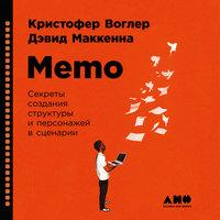 Memo: Секреты создания структуры и персонажей в сценарии - Кристофер Воглер, Дэвид Маккена