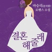 결혼해줄래 - 마승리 (문지원)