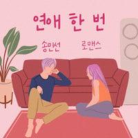 연애 한 번 - 송민선