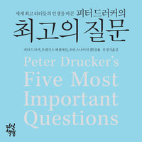 피터 드러커의 최고의 질문 - 조안 스나이더 컬, 피터 드러커, 프랜시스 헤셀바인