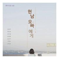 현남 오빠에게 - 최정화,구병모,최은영,김성중,조남주,손보미,김이설