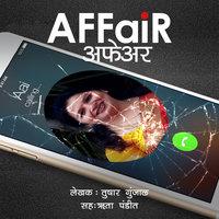 Affair - Tushar Gunjal