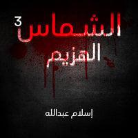 الشماس - الهزيم - إسلام عبدالله