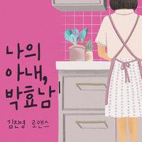 [스토리텔 로맨스 리커버 에디션] 나의 아내, 박효남 1 - 김진영