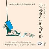 돈 공부는 처음이라 - 제갈현열, 김종봉