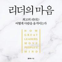 리더의 마음 : 최고의 리더는 어떻게 사람을 움직이는가 - 홍의숙