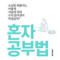 혼자 공부법 - 송용섭