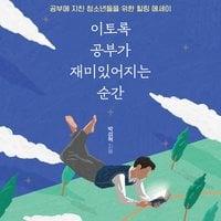 이토록 공부가 재미있어지는 순간 : 공부에 지친 청소년들을 위한 힐링 에세이 - 박성혁