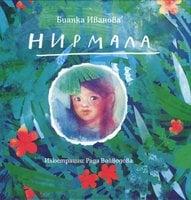 Нирмала - Бианка Иванова