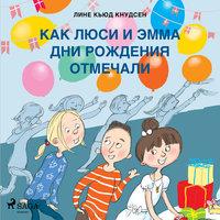 Как Люси и Эмма дни рождения отмечали - Лине Кьюд Кнудсен