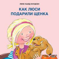Как Люси подарили щенка - Лине Кьюд Кнудсен