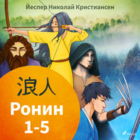 Ронин 1-5 - Йеспер Николай Кристиансен