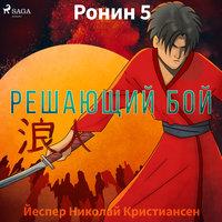 Ронин 5 — Решающий бой - Йеспер Николай Кристиансен