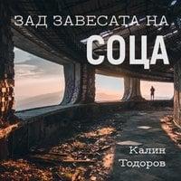Зад завесата на Соца - Калин Тодоров