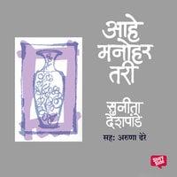 Aahe Manohar Tari - Sunita Deshpande