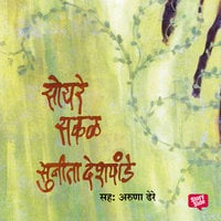 Soyare Sakal - Sunita Deshpande