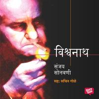 Vishwanath - Sanjay Sonawani