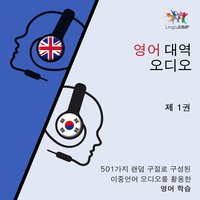 영어 대역 오디오 - 501가지 랜덤 구절로 구성된 이중언어 오디오를 활용한 영어학습 - 제 1권 - Lingo Jump