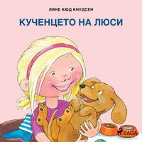 Кученцето на Люси - Лине Кюд Кнудсен